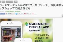 「TechCrunch Japan」にスペースマーケットが紹介されました