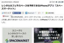 「iPhone Mania」「Woman Apps」にスペースマーケットのアプリが紹介されました
