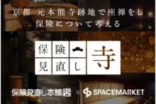 スペースマーケット×保険見直し本舗コラボ企画「保険見直し寺」 開催!