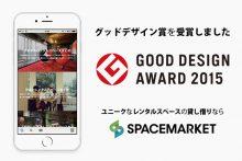 スペースマーケットが「グッドデザイン賞」を受賞しました