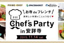 スペースマーケット×街コンジャパン×プライムシェフ 3社協業で、料理と出会いを同時に楽しむ街コンイベント 「Chef's Party」「料理コン」を開催します