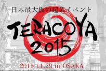 日本最大級の起業イベント「TERAKOYA 大阪」に代表・重松が登壇します