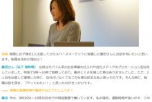 ワーママ&ワーパパのためのWEBメディア「LAXIC(ラシク)」で代表・重松とCS担当・藤田のインタビュー記事が掲載されました