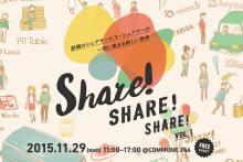 国内外のシェアリングサービスが一同に集結「Share!Share!Share!」にスペースマーケットがトークセッションで登壇します