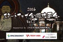 スペースマーケット×Tech in Asiaが共同で、東京・築地本願寺にて「スタートアップ合同法要会」を開催します。
