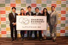 シェアリングサービスを提供する6社が「シェアリングエコノミー協会」を設立