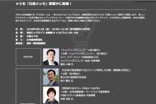 3/11 日経BP社主催のプレゼンテーションイベントが「N IDEA」に代表の重松が登壇します