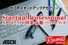 2/22 大江戸スタートアップアカデミー Startup Professionalに代表の重松が登壇します