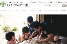 3/14  三重県の移住相談セミナーにて、スペースマーケット活用したワークショップが開催されます