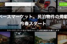 【民泊 WEBセミナー(基礎編)】開催のお知らせ