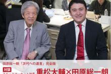 PRESIDENT Onlineに田原総一朗氏との対談の記事が掲載されました