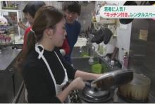 「NHK WEBニュース」 特集にレンタルキッチンスペースの流行に関する取材記事が掲載されました