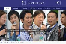 4/28「G1ベンチャー 2016」で代表・重松が登壇させて頂きます