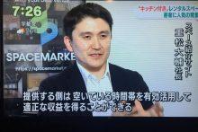 2016年4月5日(火) NHK「おはよう日本」にて  スペースマーケットをご紹介頂きました。