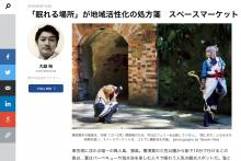 Forbes japanで横須賀市「猿島」の利用事例をご紹介頂きました