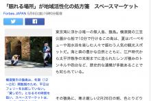 Yahoo!ニュースで横須賀市「猿島」の利用事例をご紹介頂きました