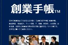 創業手帳WEBで代表・重松のインタビューが掲載されました