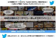 IoT体験型スマートホステル「&AND HOSTEL」宿泊が当たる!〜九州エリア限定!Twitter プレゼントキャンペーン〜
