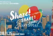11月25日に日本初のシェアサミットを開催します。