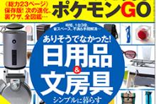 日経トレンディ10月号 「シェアリングエコノミー時代の個人ビジネス入門」特集に掲載していただました