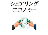 日経エコロジー10月号「シェアリングエコノミー」特集に掲載していただきました。
