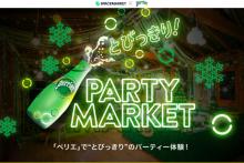 〜 スペースマーケット×ネスレ日本 共同企画 〜 「とびっきり!PARTY MARKET with PERRIER」を開始いたしました