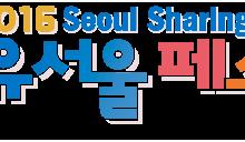 「Seoul Sharing Festival 2016」にて代表・重松が登壇いたします