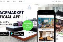 球場からお寺までユニークなスペースを簡単に貸し借り出来るマーケットプレイス「スペースマーケット」、いよいよAndroid向けアプリの提供を開始! 〜いつでもどこでもレンタルスペースを簡単検索、予約〜