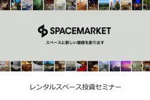 スペースマーケット初の「レンタルスペース投資セミナー」を先着10名限定で無料開催!2月2日(木)