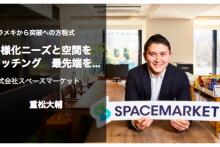 ブランジスタ社のwebメディア「SUPER CEO」に当社代表重松を紹介いただきました