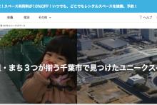 シェアリングシティ – スペースシェア活用で地域課題解決へ 〜千葉市・浜松市の公共施設をスペースマーケットで掲載〜