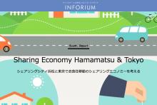 「Sharing Economy Hamamatsu & Tokyo」にて当社代表重松が登壇いたしました
