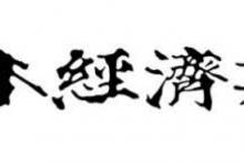 日本経済新聞にて当社に関する記事を掲載いただきました