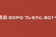 スペースマーケットが4/23「民泊EXPOプレミアム」に出展!当社スペース開発担当の高尾がセミナーに登壇します