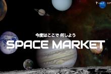 宇宙初!宇宙空間の貸し借りを提供開始 〜宇宙のスペースを借りるならSPACEMARKET〜