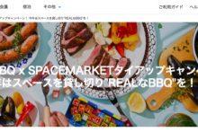 春の行楽シーズン!レンタルスペースでBBQしよう(第二弾)スペースマーケットがREALBBQと提携し、スペース利用料&の割引クーポン発行!!