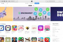 スペースマーケットのiOSアプリが、App Storeのおすすめアプリとして選ばれました