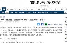 日経新聞電子版にてスペースマーケットが紹介されました