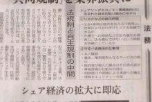 日経新聞にて当社 社長室コーポレート部/弁護士の石原のコメントが紹介されました
