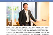 テクノロジーと未来をつなぐウェブメディア「INFORIUM」にてスペースマーケットが紹介されました