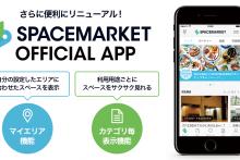 スペースマーケット iOSアプリでマイエリア機能等 リニューアル〜全国のスペース活用加速で地方創生!〜