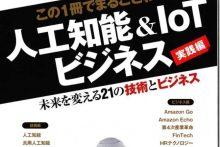 日経ムック「日経ビックデータ」でスペースマーケットが紹介されました