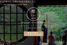 アイデアソンの舞台は京都の禅寺!!スペースマーケットがマイナビの学生向けキャリア形成イベント『禅COLLEGE in 両足院』をプロデュース