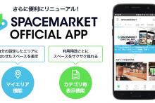 スペースマーケット Androidアプリでもマイエリア機能等リニューアル〜全国のスペース活用加速で地方創生!〜  アプリからの予約限定で2,000円OFFキャンペーンも実施中