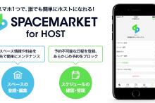 スマホ1つで空きスペースを収益化!スペースマーケットのホスト専用アプリが誕生〜副業にも人気