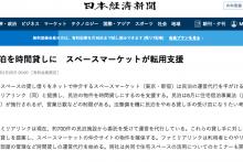 日経新聞、民泊大学、Airstair、民泊Bizで紹介されました。