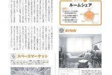 雑誌「DIME」でスペースマーケットが紹介されました