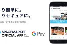 スペースマーケットでGoogle Payでの支払い対応をスタート