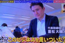 テレ朝「爆問ファンド!マネーの成功グラフ¥」でスペースマーケットが紹介されました