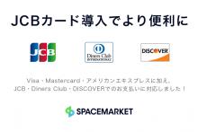 スペースマーケットでJCBカード決済が利用可能に